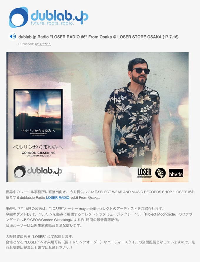 gg_dublab_jp_banner